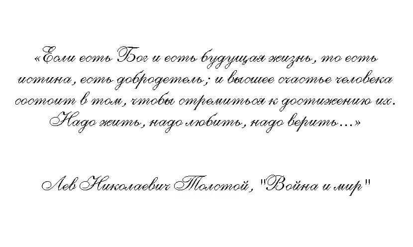 Цитата Л. Н. Толстого