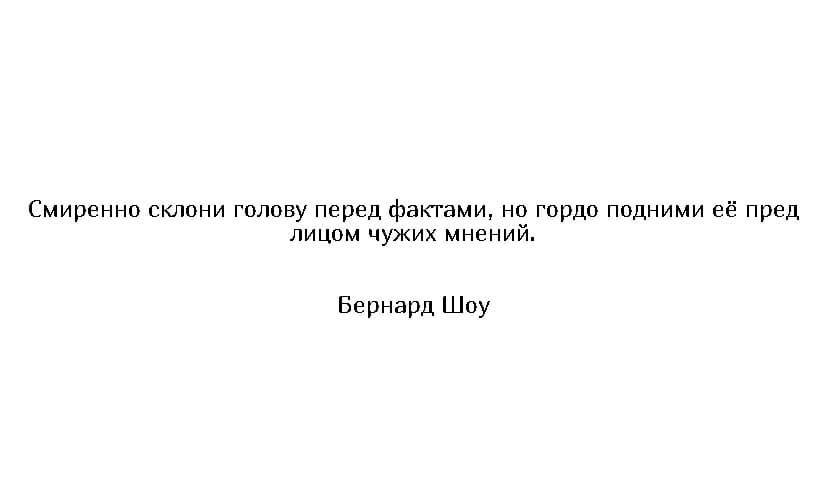 Цитата Бернарда Шоу