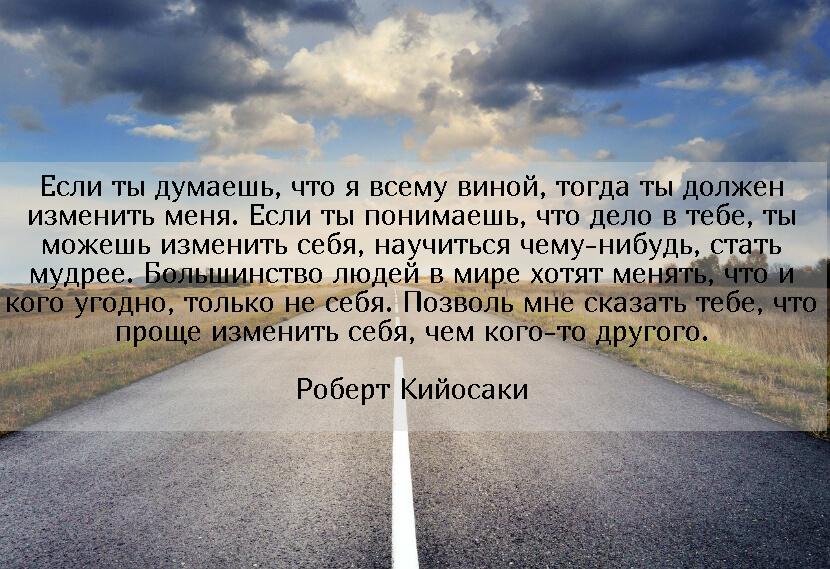 Цитаты Кийосаки