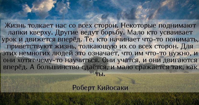 Меняем мысли меняем жизнь, цитата Роберта Кийосаки