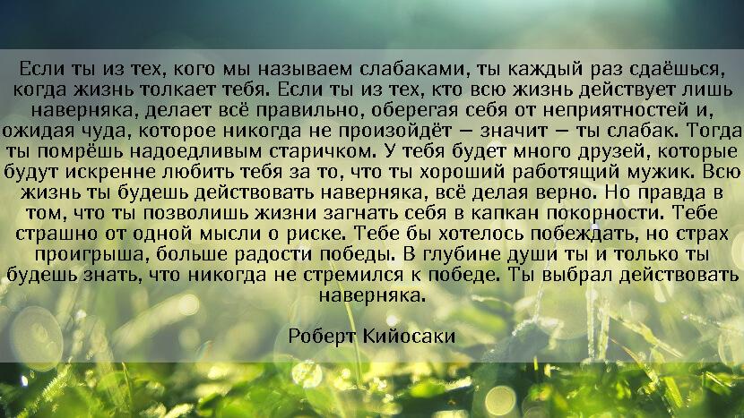 цитата Роберта Кийосаки