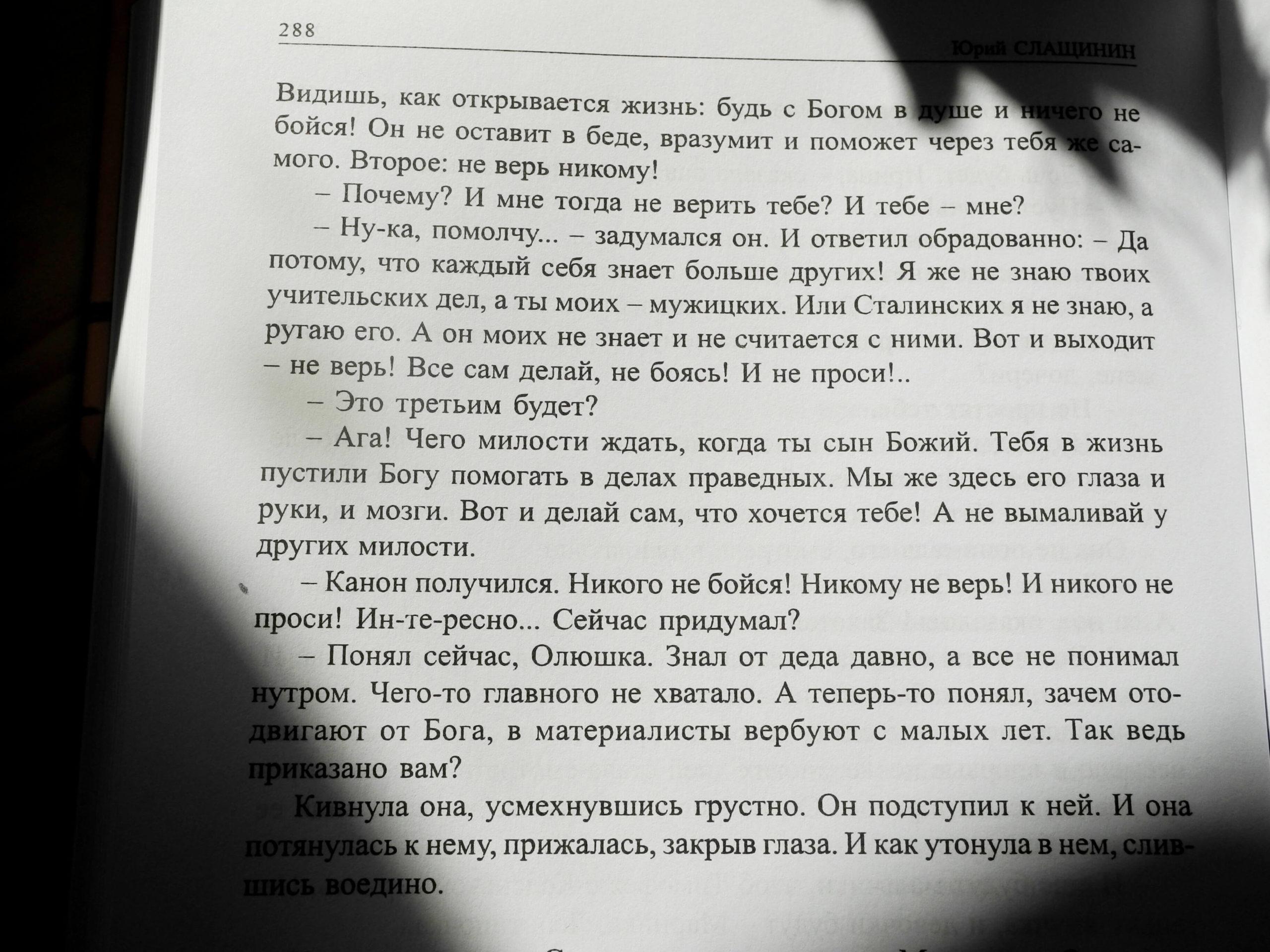 """Книга о советском времени """"Во веки веков"""""""