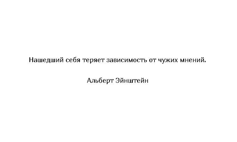 Цитата Эйнштейна